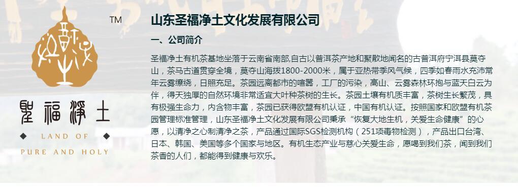 山东圣福净土文化发展有限公司-司学强